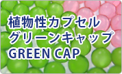 Vegetable Capsule: Green Cap